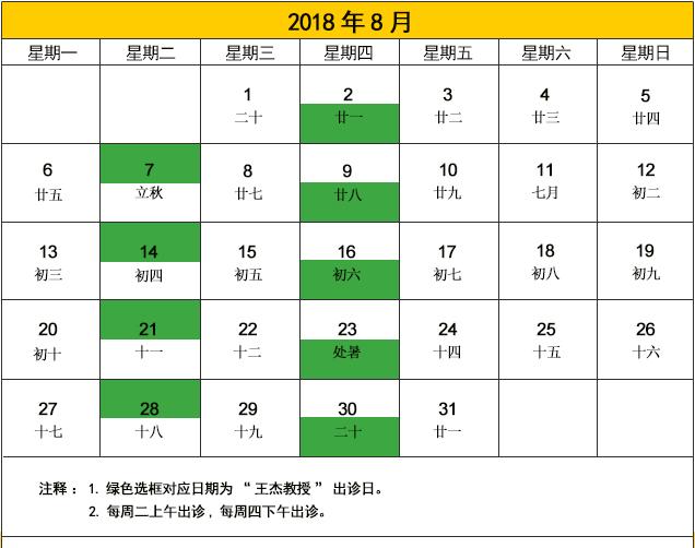 王老师八月出诊表.jpg